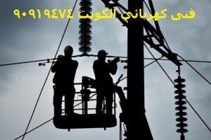 فنى كهربائي بالكويت